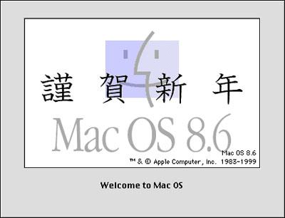 NewYearMac.jpg